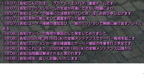 ミッション修正のお知らせ