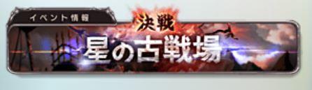 決戦!星の古戦場!
